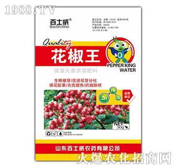 花椒网-百士威
