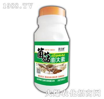 菌菇膨大素-百士威