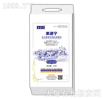 果速宁-全元素水溶菌剂-五福生物