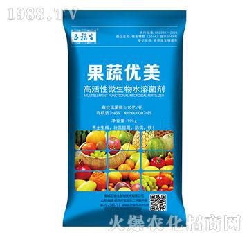 果蔬优美-高活性微生物水溶菌剂-五福生物