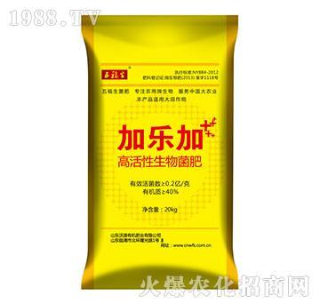 加乐加-可掺混机播菌肥-五福生物