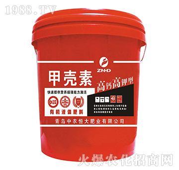 甲壳素高钙高钾型-中农