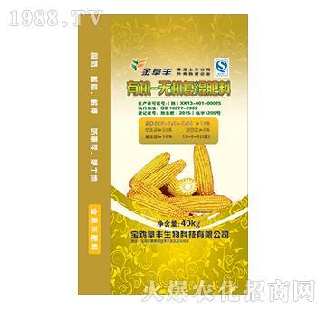 玉米专用有机无机复混肥-宝鸡阜丰-金阜丰