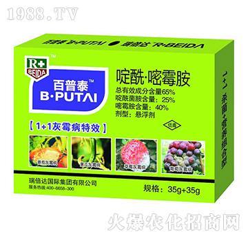 啶酰嘧霉胺-百普泰-瑞倍达