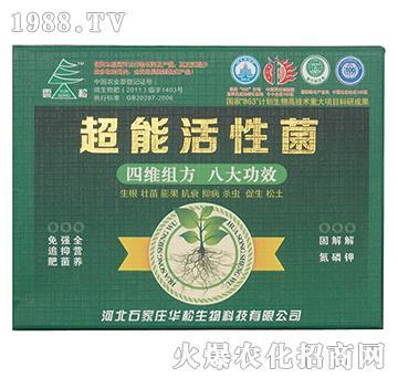 超能活性菌(袋)-华松