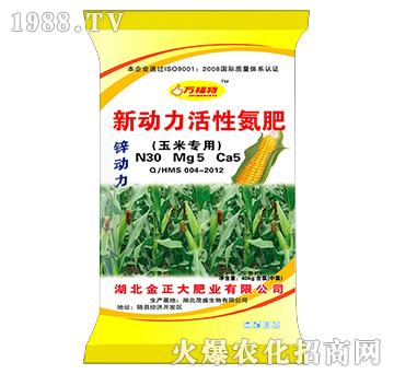 玉米专用新动力活性氮肥