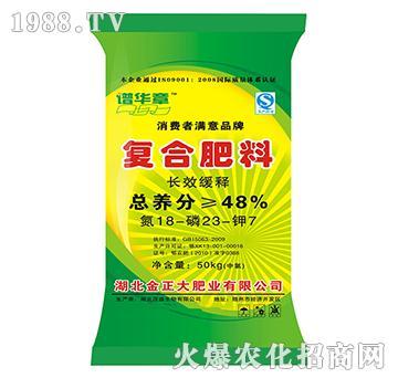 长效缓释复合肥料18-