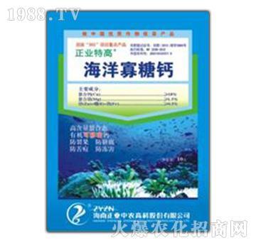 海洋寡糖钙-正业特高