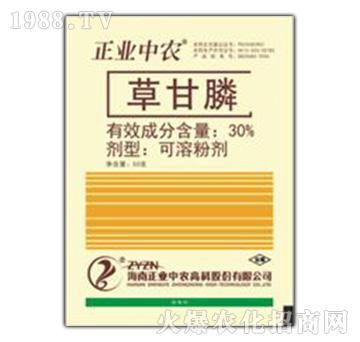 30%草甘膦-正业中农