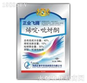 40%吡蚜酮烯啶虫胺-
