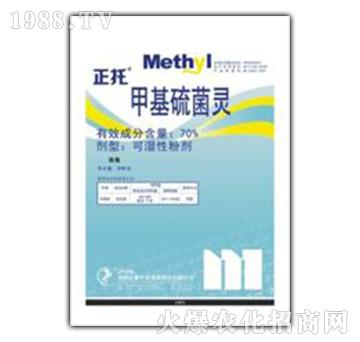 70%甲基硫菌灵-正托