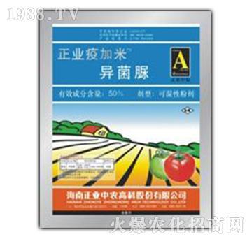 50%异菌脲-正业疫加米-正业
