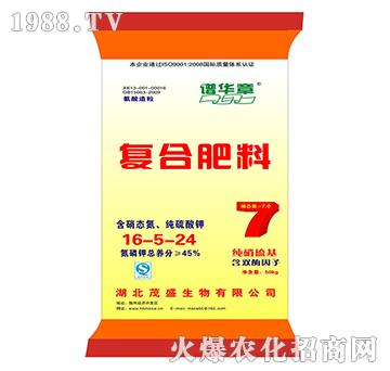 纯硝硫基复合肥料16-5-24-谱华章-茂盛