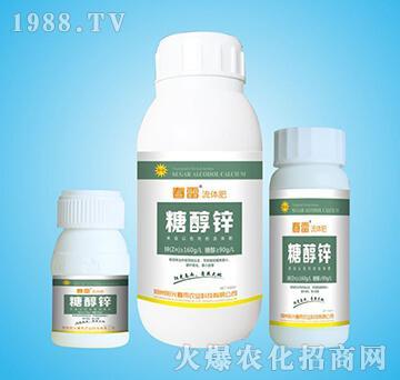 糖醇锌-春雷流体肥-阳