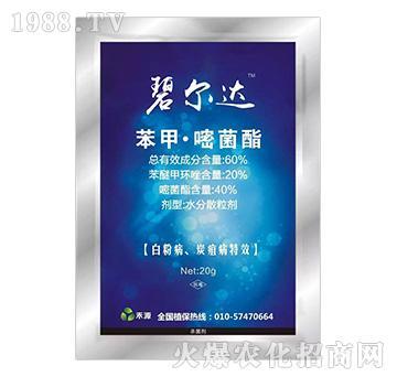 60%苯甲嘧菌酯水分散粒剂-碧尔达-爱尔稼