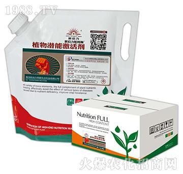 植物潜能激活剂-新启力