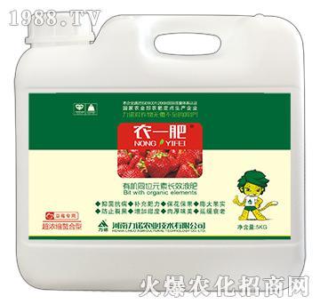 超浓缩螯合型草莓专用(5kg)-力诺农业