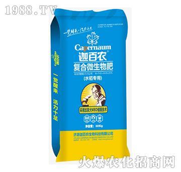 复合微生物肥-水稻专用-迦百农