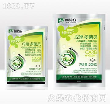 20%戊唑多菌灵-绿欢