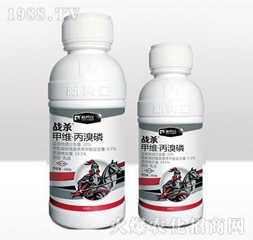 20%甲维丙溴磷-战杀-新势立