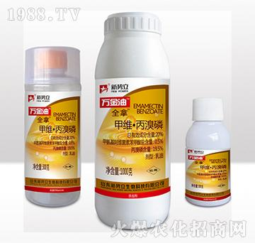 20%甲维丙溴磷-万金油全拿-新势立