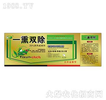 20%异丙威烟剂-一熏双除-金泰亨