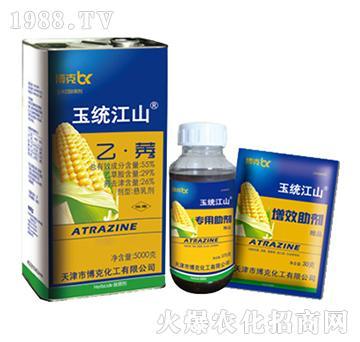55%乙・莠悬乳剂-玉统江山-博克