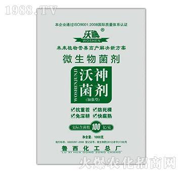 沃神-微生物菌剂-鲁西