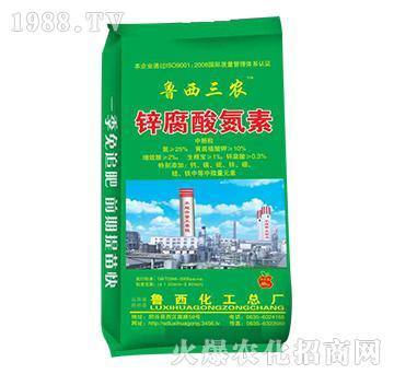 锌腐酸氮素-鲁西化工