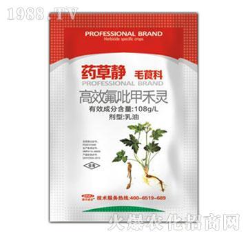 10.8%高效氟吡甲禾灵-药草静(毛莨科)-顺尔威佳