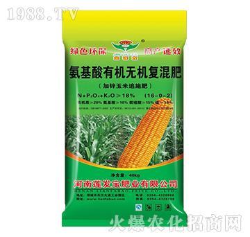 氨基酸有机无机复混肥16-0-2-玉米追施肥-莲发宝