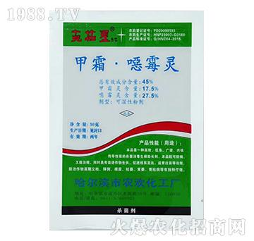 45%甲霜�f霉灵(50g)-克枯星-农欢