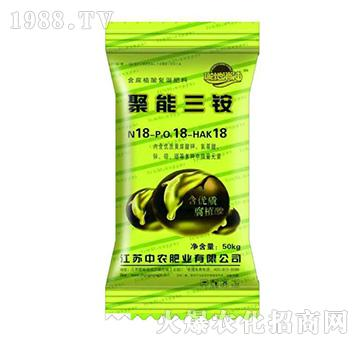 聚能三铵18-18-18-中农肥业
