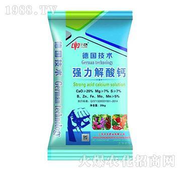 强力解酸钙-中农肥业