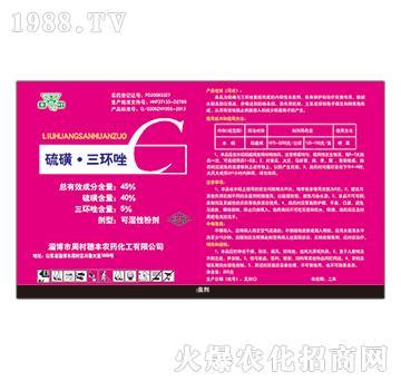 45%硫磺三环唑-丰叶-穗丰农药