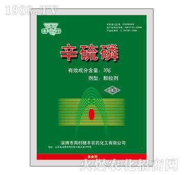 3%辛硫磷-丰叶-穗丰农药