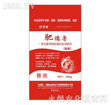 多元素药物球蛋白水溶肥-肥德鲁-康丰
