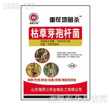 枯草芽孢杆菌-重茬地菌杀-海而三利