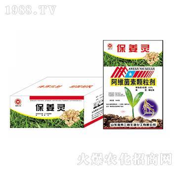 阿维菌素颗粒剂-保姜灵-海而三利