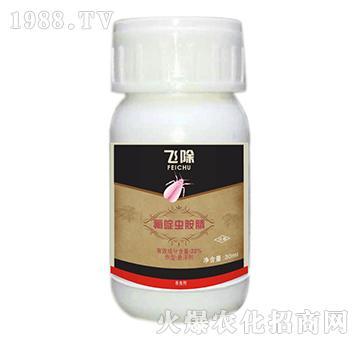 22%氟啶虫胺腈-飞除-仓廪实
