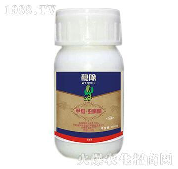 12%甲维・虫螨腈-稳