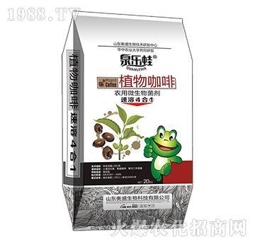 农用微生物菌剂-植物咖啡-泉乐蛙-金衡盛