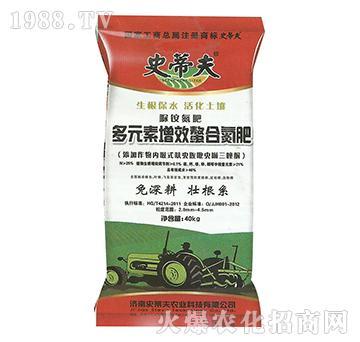 多元素增效螯合氮肥-史蒂夫