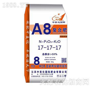 A8复合肥17-17-17-中美化国际