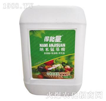纳米氨基酸-得能量-绿邦胜农