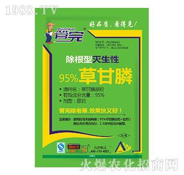 除根型灭根性草甘膦-管