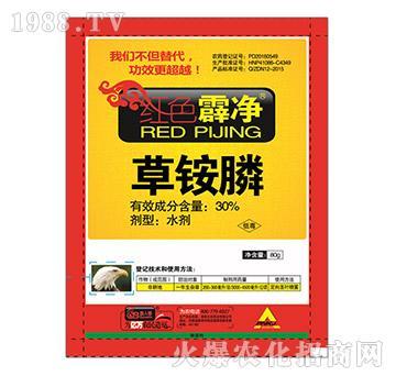 30%草铵膦-红色霹净
