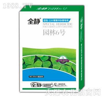 苜蓿三叶草专用除草剂-