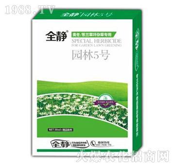 麦冬葱兰专用除草剂-全静园林5号-国人福