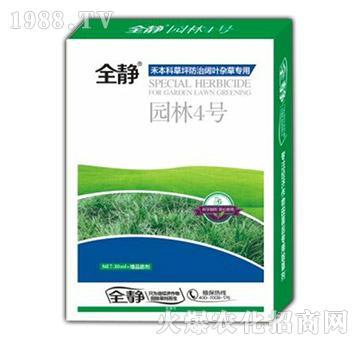 禾本科草坪专用除草剂-
